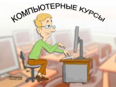 Компьютерные курсы (IT- обучение), Харьков