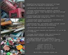Купим отходы пластмасс ПС, ПП, ПНД, ПВД, УПМ, стрейч, пленку ПЭВД