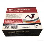 Купити Мукосат-Белмед №10 по 2 мл