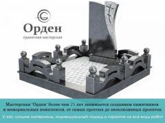 Памятники гранитные изготовление