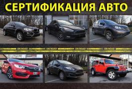 Сертификация авто БЕЗ ОЧЕРЕДИ за 1-3 часа в Киеве