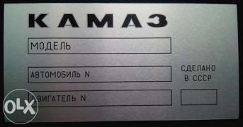 Sign KAMAZ,KAMAZ Tag,nameplate KAMAZ,KAMAZ Nameplate (manufacturer of.)