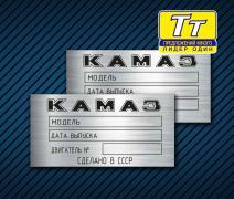 Sign KrAZ,Tag KrAZ,KrAZ Nameplate,Signboard KrAZ,KrAZ Plaque