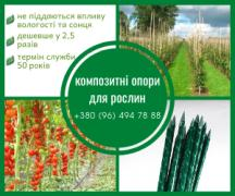 Supports, pegs POLYARM for flowers, plants. Manufacturer prices