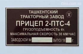 Табличка Прицеп,Бирка Прицеп,Шильд Прицеп,Шильдик Прицеп