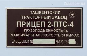 Табличка Причіп,Бирка Причіп,Шильд Причіп,Шильдик Причіп