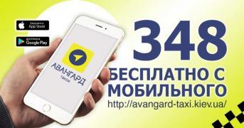 Такси дешево в Киеве (Авангард)