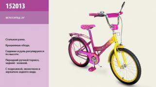 Велосипед детский 20 дюймов 152013 Товар есть в Киеве на складе